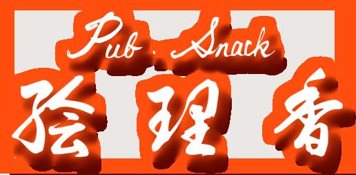 Pub・Snack 絵理香