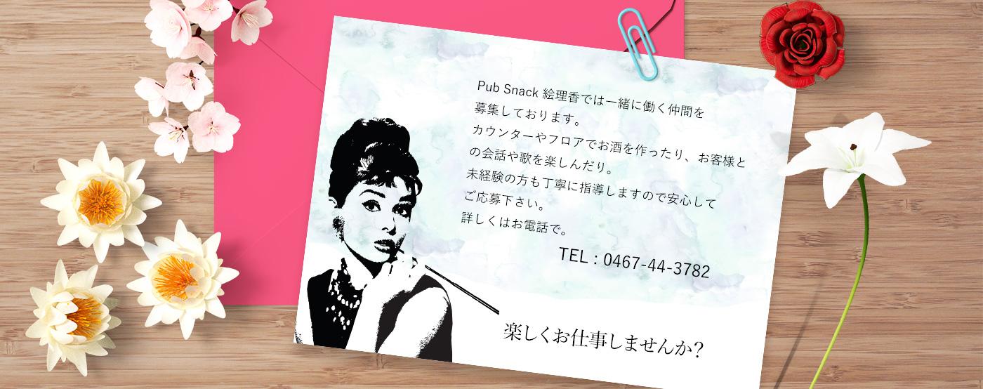 Pub・Snack 絵理香の求人です。詳しくは0467-44-3782まで